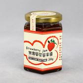 完莓主義無農藥草莓果醬200公克/瓶