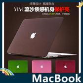 MacBook Air/Pro/Retina 流沙質感保護殼 PC磨砂硬殼 超薄高散熱 簡約防滑款 保護套 平板套 支援全機型