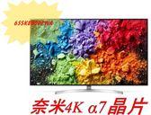 ***東洋數位家電***含運+安裝 LG 65SK8000PWA 65型 SUPER UHD 一奈米 4K 電視