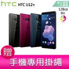 分期0利率  HTC U12+ (6G+128GB)  6吋智慧型手機  贈『 手機專用掛繩*1』