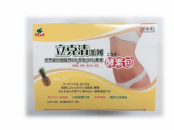 野菜園 立克清酵素包 12gx20包(鳳梨口味)