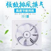 排風扇 高速換氣扇工業排氣排風扇油煙扇廚房工業大功率10抽風機 歐萊爾藝術館