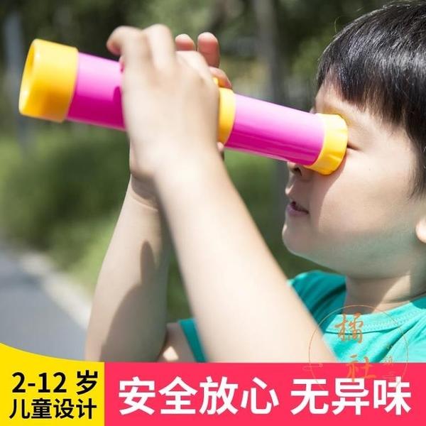 兒童望遠鏡玩具男孩女孩單筒雙筒望遠鏡護眼演唱會望眼鏡【橘社小鎮】