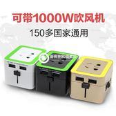 全球出國通用轉換插頭 電源轉換器插座轉接頭-Tjhz11