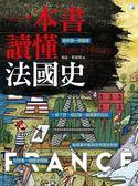 (二手書)一本書讀懂法國史