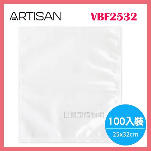 可刷卡◆ARTISAN奧的思 25x32cm平面真空包裝袋(100入) VBF2532◆台北、新竹實體門市