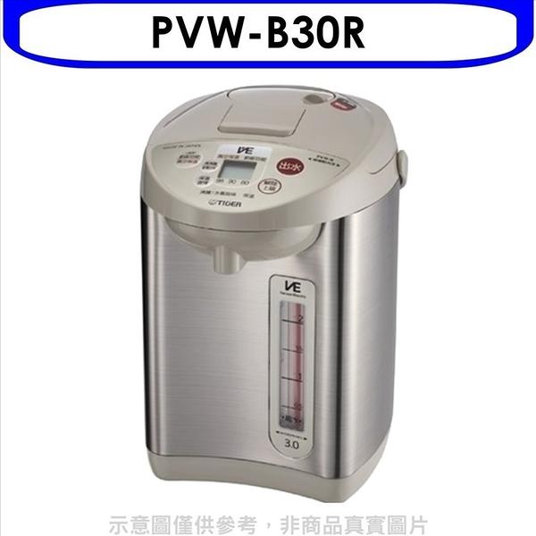 虎牌【PVW-B30R】3公升熱水瓶 不可超取 優質家電