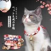 日本和風貓咪項圈貓鈴鐺小幼貓圈頸圈狗狗脖圈貓繩子項鍊寵物用品