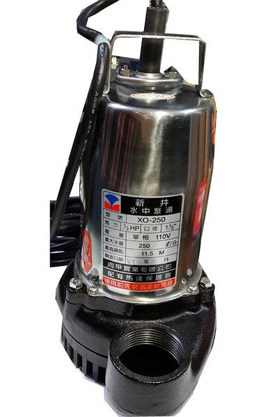 沉水馬達 抽水機 幫浦 新井 XO-250 加壓機 水族 魚池 池塘 水井 抽水