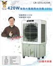 豬頭電器(^OO^) –LAPOLO 105L強勁大風商用水冷扇【LA-105L420W】保固30個月