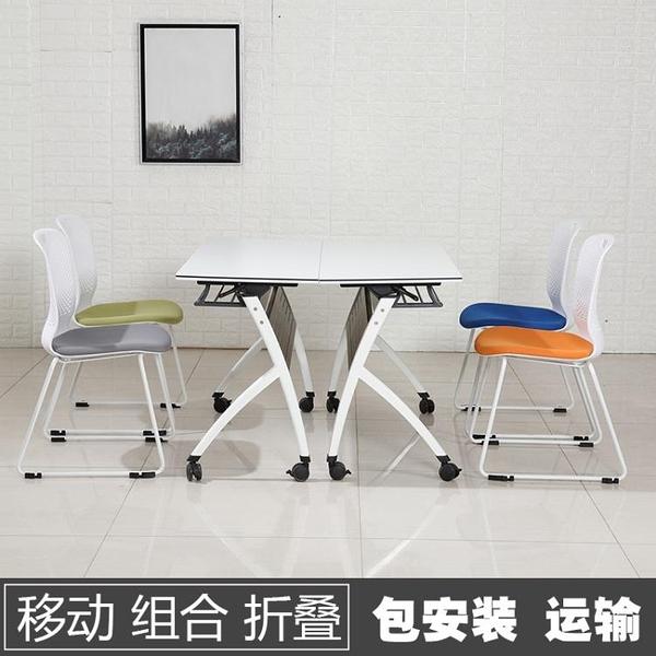 折疊桌定制側翻會議桌移動培訓桌椅自由組合課桌椅折疊辦公桌可拼長 麥吉良品YYS