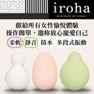 【愛愛雲端】日本 TENGA旗下品牌  iroha (小雪姬) (草月流)  (雛見櫻) 震動按摩跳蛋