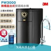 【免儲水桶~智能選水】3M PW3000 無桶直出式智選純水機/RO逆滲透純水機.贈第二道濾心