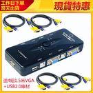 4路USB KVM切換器現貨【免運】附4組VGA+USB線材