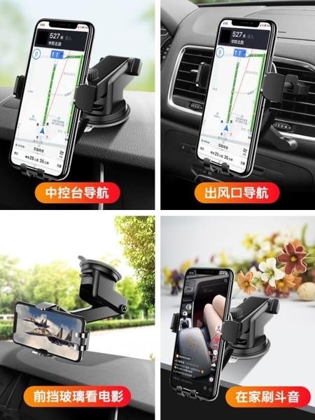 手機支架 車載手機架支架汽車用品車用車上車內導航支撐粘貼吸盤式萬能通用 果果生活館