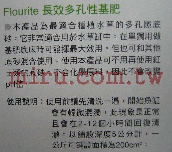 【西高地水族坊】美國原裝進口 西肯Seachem 長效多孔性基肥(綠色水草 暗紅)