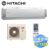 日立 HITACHI 冷暖變頻一對一分離式冷氣 RAS-110NX1 / RAC-110NX1