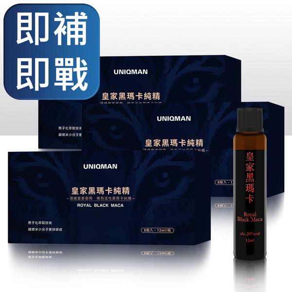 UNIQMAN 皇家黑瑪卡純精 (8瓶/盒;12ml/瓶)3盒組