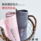 全棉男女運動情侶面巾一對裝