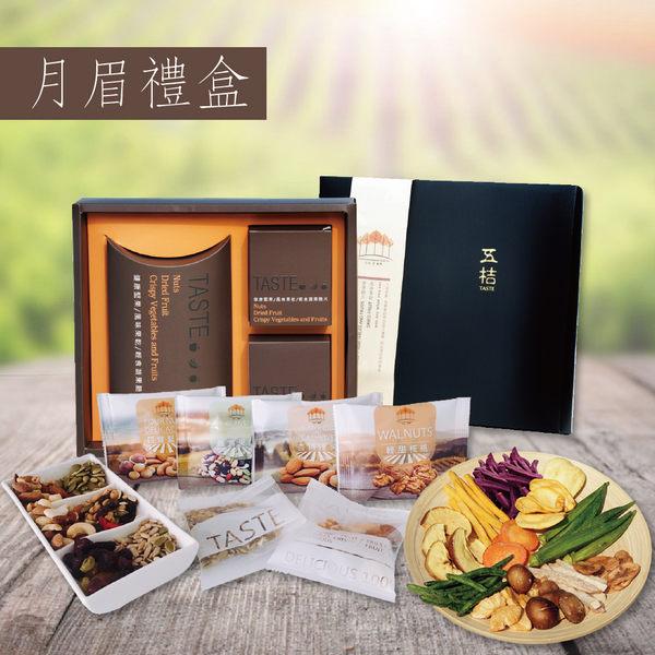 [ 五桔國際] 月眉禮盒 蔬果脆片/健康堅果/風味果乾 隨手包禮盒組