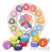 早教兒童開發益智力時鐘玩具 男女孩寶寶形狀配對拼圖 QG11354『Bad boy時尚』