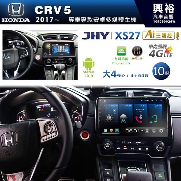 【JHY】2017~年HONDA CRV5專用10吋XS27系列安卓機*Phone Link+送1年4G上網*大4核心4+64