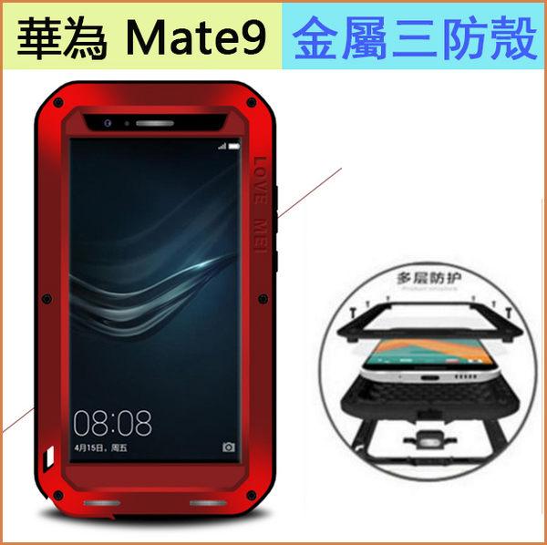 華為 Mate9 金屬三防殼 手機殼 mate9 硅膠套 手機套 5.9吋 防摔 防震 防塵 金屬 MATE9 保護殼