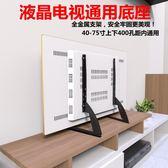 加厚通用液晶電視機底座桌面支架免打孔掛架32/42/52/55/65/75寸 igo智聯