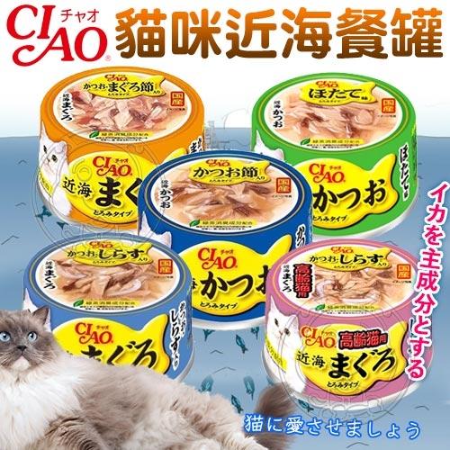 【 培菓平價寵物網】日本CIAO 》INABA 貓咪近海餐罐系列-80g(鮮美食材製成)