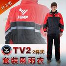【 JUMP TV2 雨衣 套裝風 兩件...