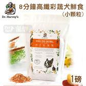 [寵樂子]《Dr. Harvey's 哈維博士》8分鐘犬鮮食系列-高纖彩蔬鮮食(小顆粒)1LB/寵物鮮食