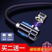 買2送1 磁吸傳輸線強磁三合一蘋果安卓強磁力type-c【匯美優品】