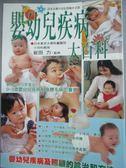 【書寶二手書T1/保健_YIB】嬰幼兒疾病大百科_岩田力