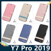 HUAWEI Y7 Pro 2019版 星沙紋保護套 撞色側翻皮套 輕薄防水 支架 磁扣 插卡 手機套 手機殼 華為