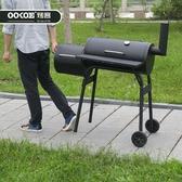 戶外便攜BBQ燒烤架 家用木炭燒烤爐庭院碳燒烤爐烤肉架5人以上WY