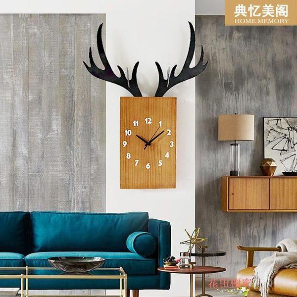 實木鹿靜音創意掛鐘客廳餐廳時鐘表北歐美式歐式現代簡約臥室掛表