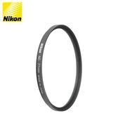 Nikon 尼康 一般UV保護鏡 77mm (NC單層鍍膜) 原廠公司貨
