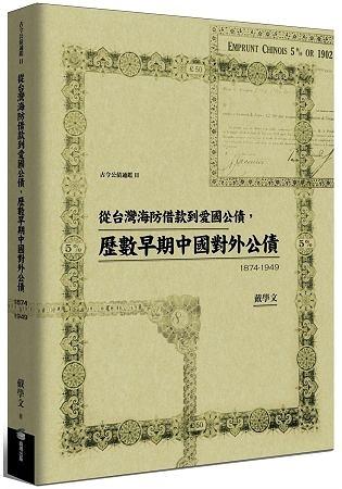從台灣海防借款到愛國公債,歷數早期中國對外公債(1874 1949)