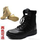款07作戰靴戶外登山靴軍靴男特種兵陸戰戰術靴沙漠靴軍鞋 瑪麗蓮安