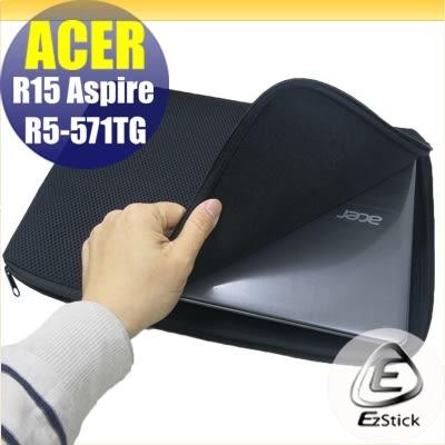 【Ezstick】ACER R5-571 R5-571TG NB 彈力纖維網格收納包
