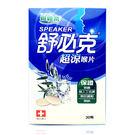 維維樂 舒必克超涼喉片30顆/盒 公司貨中文標 PG美妝