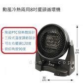 【刷卡分期+免運費】勳風冷熱兩用8吋擺頭循環機 HF-7002HS / HF7002HS 陶瓷PTC發熱體設計