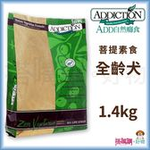 ADD自然癮食『菩提素食專業狗糧』1.4kg 【搭嘴購】