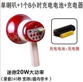 喊話喇叭高端迷你型20W大功率手持喊話器地攤錄音插卡擴音器叫賣喇叭 玩趣3C