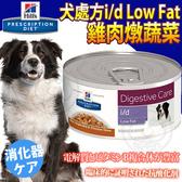 【培菓寵物48H出貨】美國Hills希爾思》犬處方i/d Low Fat雞肉燉蔬菜罐頭-156g