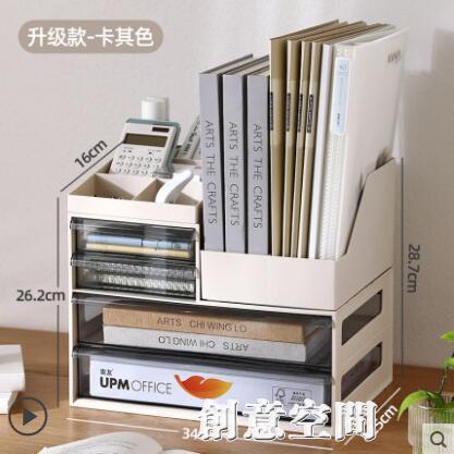 友耐辦公室桌面收納盒抽屜式文具文件用品收納架書桌辦公桌置物架 NMS創意新品
