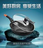 麥飯石炒鍋不黏鍋家用無油煙鐵鍋燃氣灶電磁爐適用多功能炒菜鍋具QM 向日葵