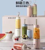 便攜式榨汁機家用迷你水果小型炸果汁料理機電動多功能榨汁杯  蜜拉貝爾