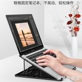 筆記本桌面增高便攜蘋果小米電腦托架簡約多功能立式升降疊手提金屬女LZ1004【甜心小妮童裝】