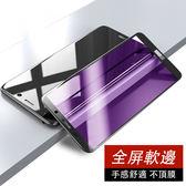 紫光軟邊膜 HUAWEI Nova 2i Mate 10 Pro 鋼化膜 3D曲面 玻璃貼 滿版 高清 9H防爆 螢幕保護貼 保護膜